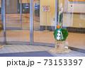 東京都千代田区御茶ノ水にあるビルのエントランスに飾られた門松 73153397
