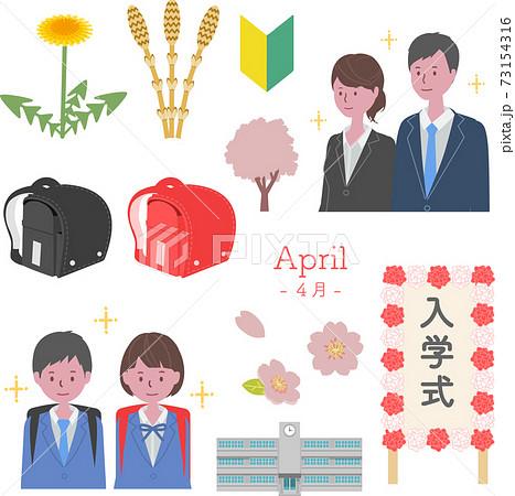 4月の日本の行事・イベントのイラストセット 入学、入社、春の植物 73154316