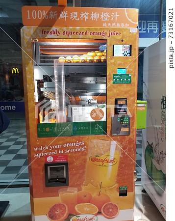 台湾自動販売機☆生搾りオレンジジュース 73167021