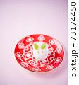 赤い皿に乗った和菓子 雪うさぎ 雪平 ピンクの背景 73174450