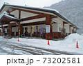 雪が降る道の駅きらら289 福島県南会津町 73202581