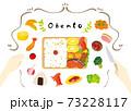 お弁当を作る可愛いイラスト 73228117