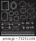 黒板 罫線セット(ふきだし・矢印・リボン・飾り罫線) 73251148