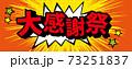 アメコミ吹き出し 大感謝祭 爆破 オレンジ 横長サイズ 73251837