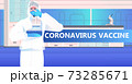 doctor scientist holding test tubes with coronavirus vaccine fight against covid-19 concept medical laboratory interior 73285671