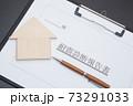 マイホームの耐震診断イメージ 住宅の耐震診断 マイホームと耐震診断報告書 73291033