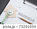 マイホームの耐震診断イメージ 住宅の耐震診断 マイホームと耐震診断報告書 73291034