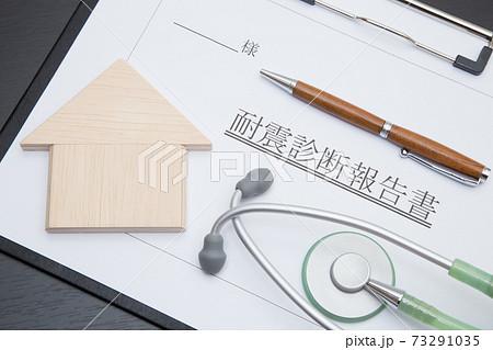 マイホームの耐震診断イメージ 住宅の耐震診断 マイホームと耐震診断報告書 73291035
