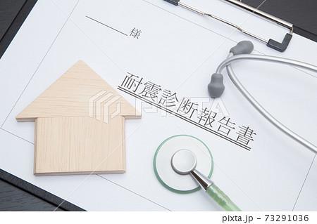 マイホームの耐震診断イメージ 住宅の耐震診断 マイホームと耐震診断報告書 73291036