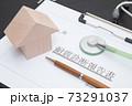 マイホームの耐震診断イメージ 住宅の耐震診断 マイホームと耐震診断報告書 73291037