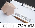 マイホームの耐震診断イメージ 住宅の耐震診断 マイホームと耐震診断報告書 73291038