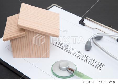 マイホームの耐震診断イメージ 住宅の耐震診断 マイホームと耐震診断報告書 73291040
