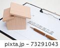 マイホームの耐震診断イメージ 住宅の耐震診断 マイホームと耐震診断報告書 73291043