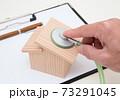 マイホームの耐震診断イメージ 住宅の耐震診断 マイホームと耐震診断報告書 73291045