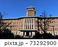 神奈川県庁 キングの塔 横浜市 神奈川県 73292900