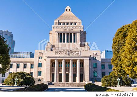 青空と国会議事堂 73303371