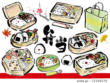 お弁当の手描き和風イラスト素材のセット 73309376