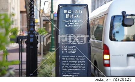 横浜馬車道、旧富士銀行横浜支店案内板 73329129