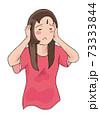 頭を抱える女性 73333844