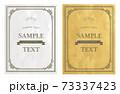 飾り枠 フレーム 飾り罫 73337423