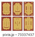 中華風ラベルフレーム素材セット 73337437
