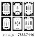 中華風ラベルフレーム素材セット 73337440