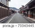 岐阜県 高山の古い町並み 73343445