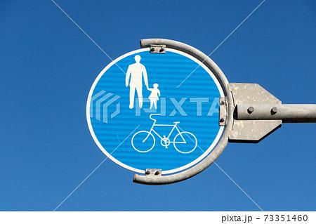 道路標識(規制標識)「自転車及び歩行者専用」。 73351460