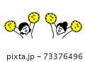 ポンポンを持って応援する女性2人(シンプル) 73376496