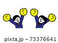ポンポンを持って応援するブレザー姿の男女上半身(シンプル) 73376641