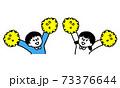 ポンポンを持って応援する男の子女の子上半身(シンプル) 73376644