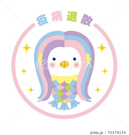 かわいいアマビエ 妖怪 イラスト 73379154