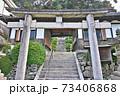 【立神社】 和歌山県海南市下津町引尾 73406868