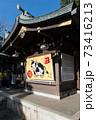 千葉県の「検見川神社」へ初めて初詣に行ってきた 73416213
