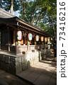 千葉県の「検見川神社」へ初めて初詣に行ってきた 73416216