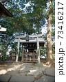 千葉県の「検見川神社」へ初めて初詣に行ってきた 73416217