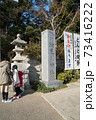 千葉県の「検見川神社」へ初めて初詣に行ってきた 73416222