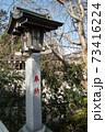 千葉県の「検見川神社」へ初めて初詣に行ってきた 73416224