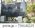 千葉県の「検見川神社」へ初めて初詣に行ってきた 73416225