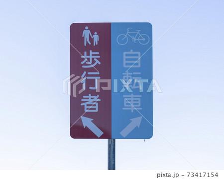 歩行者用と自転車用の道路を示す案内標識 73417154