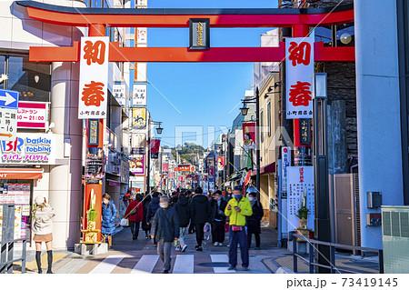 【神奈川県】鎌倉 正月三が日の小町通り 73419145