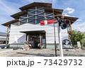 愛媛県西条市 四国鉄道文化館北館 (鉄道歴史パーク) 73429732