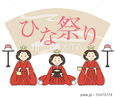 ひな祭り 文字 三人官女 73473779