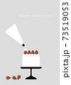 デコレーションケーキ 誕生日カード 73519053