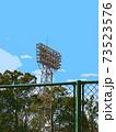 野球場のナイターに使用する野外ライト(イラスト) 73523576
