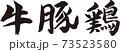 牛 豚 鶏 筆文字 73523580