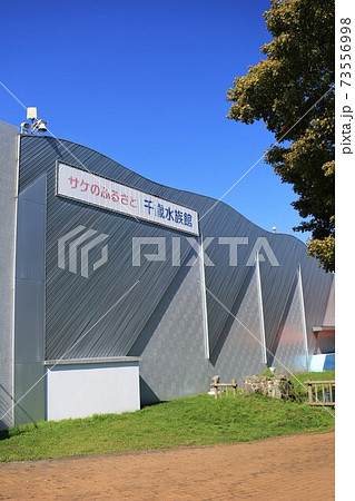 サケのふるさと・千歳水族館(北海道千歳市) 73556998