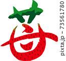 苺のデザイン文字 73561780