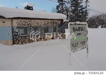 北海道宗谷本線の秘境駅・紋穂内駅の駅舎と駅名標(雪景色) 73564120