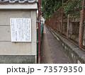 京都洛東・豊国神社・方広寺から大仏殿跡地への通路 73579350